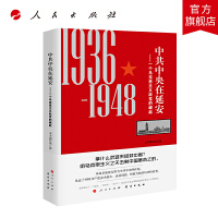 中共中央在延安――一个马克思主义政党的崛起 人民出版社