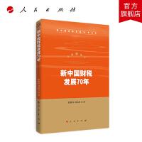 新中国财税发展70年(新中国经济发展70年丛书) 人民出版社 按照时间顺序系统回顾过去70年我国财税发展历史进程