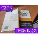 [二手旧书9成新]国际金融与宏观经济 /梅金(Makin,A.J.) 北京大