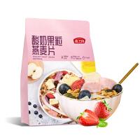 燕之坊酸奶果粒��片早餐�_�即食�I�B燕��片代餐�腥耸称凤�腹袋�b