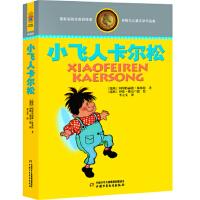 林格伦儿童文学作品集・精装典藏版――小飞人卡尔松