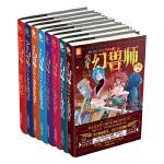少年幻兽师系列(1-8套装 )