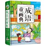 成语童画典(精装彩图注音版,孩子的成语入门书,原创传统文化启蒙工具书)