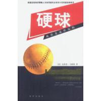 【二手旧书9成新】硬球:政治是这样玩的马修斯著,林猛,吴群芳译9787501163892新华出