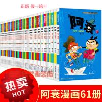 阿衰漫画1-61册 猫小乐幽默爆笑校园漫画00
