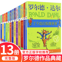 罗尔德・达尔全套13册了不起的狐狸爸爸正版查理和巧克力工厂小学生课外阅读书籍必读三四五六年级必读典藏