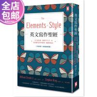 包邮港台版 英文写作圣经 The Elements of Style 野人出版 9789863843160