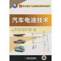 汽车电液技术