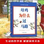 新版:母鸡为什么过马路(生动的哲学课 解释因果关系)