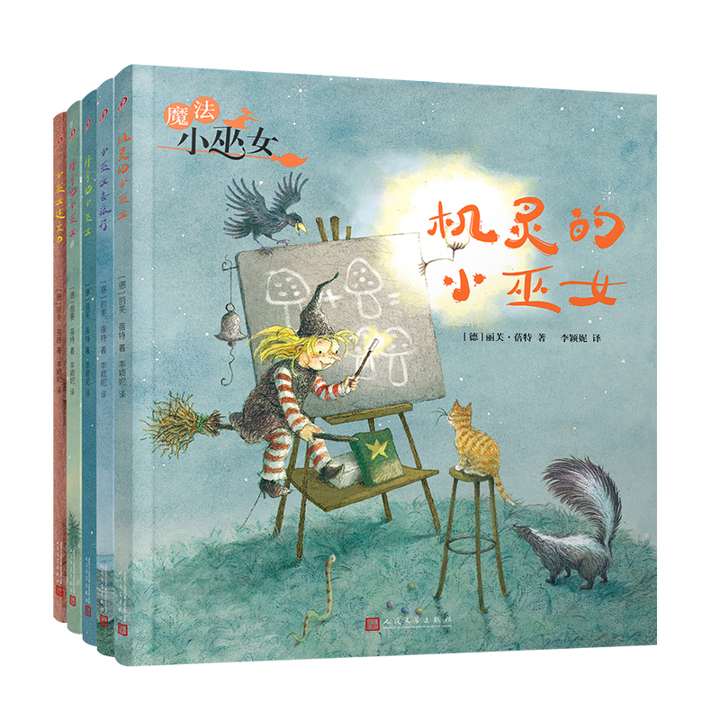 魔法小巫女(小巫女过圣诞+机灵的小巫女+好奇的小巫女+小巫女过生日+小巫女去旅行)(共5册) 获得多项国际图画书大奖,畅销欧美20年,被翻译成30多种文字