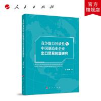 竞争能力异质性与中国制造业企业出口贸易问题研究 人民出版社