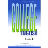 大学英语教程(第四册) 修订版
