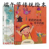 中国传统节日故事绘本全套2册精装 奶奶的丝线爷爷的船端午粽米香 关于端午节的绘本书0-3-6-10周岁亲子双语绘本亲子