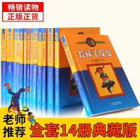 长袜子皮皮全套14册正版三年级四年级注音版小飞人卡尔松林格伦作品选集儿童文学必读小学生课外读物8-9-10-12-15