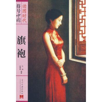 符号中国:旗袍 正版现货,下单即发!