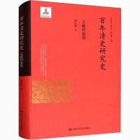百年清史研究史 文献档案卷 中国人民大学出版社