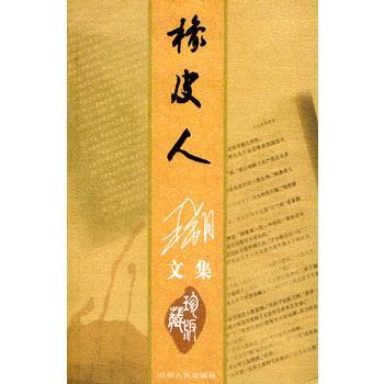 橡皮人——王朔文集