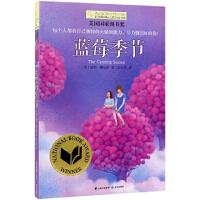蓝莓季节/长青藤国际大奖小说书系