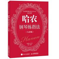 【二手旧书9成新】 哈农钢琴练指法(儿童版) 杨青著,高新颜 审定 9787115399533 人民邮电出版社