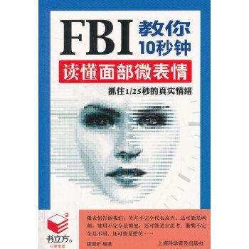 FBI教你10秒钟读懂面部微表情