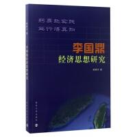 李国鼎经济思想研究(货号:A2) 9787305185229 南京大学 杨德才