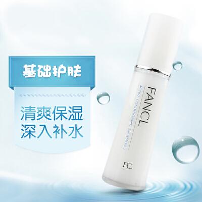 日本FANCL 无添加水盈锁水保湿乳液30ml I清爽型 满100减5,满200减10