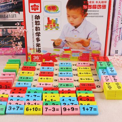 【每满100减50】木丸子儿童玩具数字运算幼教数学多米诺骨牌木制积木早教益智玩具 【已经恢复发货,进店更多精品】