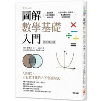 包邮台版 图解数学基础入门   川久保胜夫著 9789578799967 数学 世茂出版社