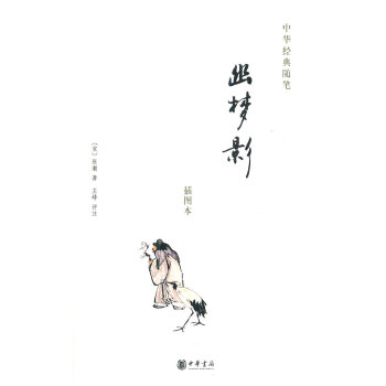 幽梦影(pdf+txt+epub+azw3+mobi电子书在线阅读下载)