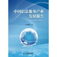 中国信息服务产业发展报告(2013―2014)