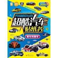 男孩最爱玩的超酷汽车贴纸书:赛车和跑车