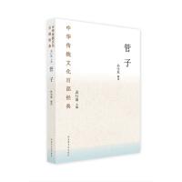 中华传统文化百部经典・管子