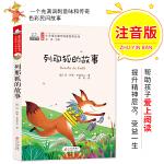 列那狐的故事(彩图注音版)小学生语文新课标必读丛书