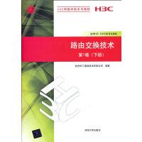 路由交换技术 第1卷(下册)(H3C网络学院系列教程)