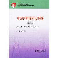电力系统继电保护与自动装置(第二版):电厂及变电站电气运行专业