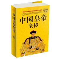 中国皇帝全传(超值白金版)