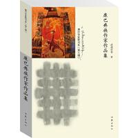 康巴彝族作家作品集 9787506380676 胡德明 作家出版社
