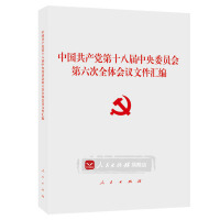 【人民出版社】中国共产党第十八届中央委员会第六次全体会议文件汇编