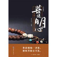 菩提明心――菩提子串珠配饰与把玩 9787503027727 汉石文化 测绘出版社