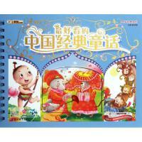 最好看的中国经典童话(精)/共享经典系列 崔钟雷