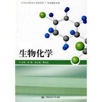 正版二手旧书8成新 生物化学(21世纪高职高专规划教材 生化制药系列) 宋瑛中国人民大学出版社