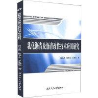 乳化沥青及沥青改性技术应用研究 西北工业大学出版社