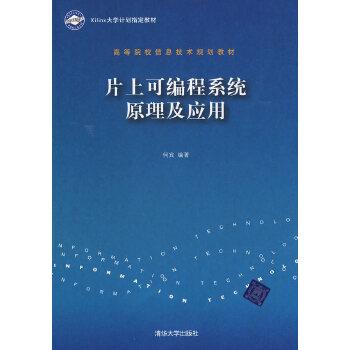 片上可编程系统原理及应用(高等院校信息技术规划教材)