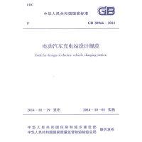 电动汽车充电站设计规范 GB 50966-2014