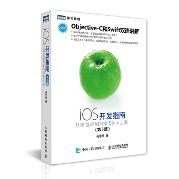 iOS开发指南 从零基础到App Store上架(第3版) 畅销书全新升级,用Swift和Objective-C两种语言介绍iOS 8开发