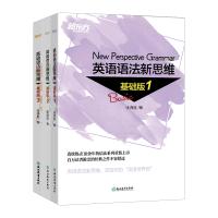 新东方 英语语法新思维基础版1+2+3(套装共3册)