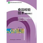 食品检验技术(理化部分)(高等职业教育食品类专业系列教材)