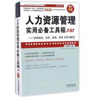 人力资源管理实用必备工具箱.rar:常用制度、合同、流程、表单示例与解读