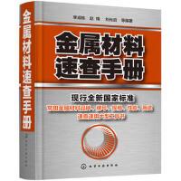 金属材料速查手册 金属材料加热方法工艺书籍 热处理工艺用途 机械 冶金 建筑