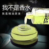 汽车香水补充液车载浓香型古龙香薰替换装车内用淡香清新精油